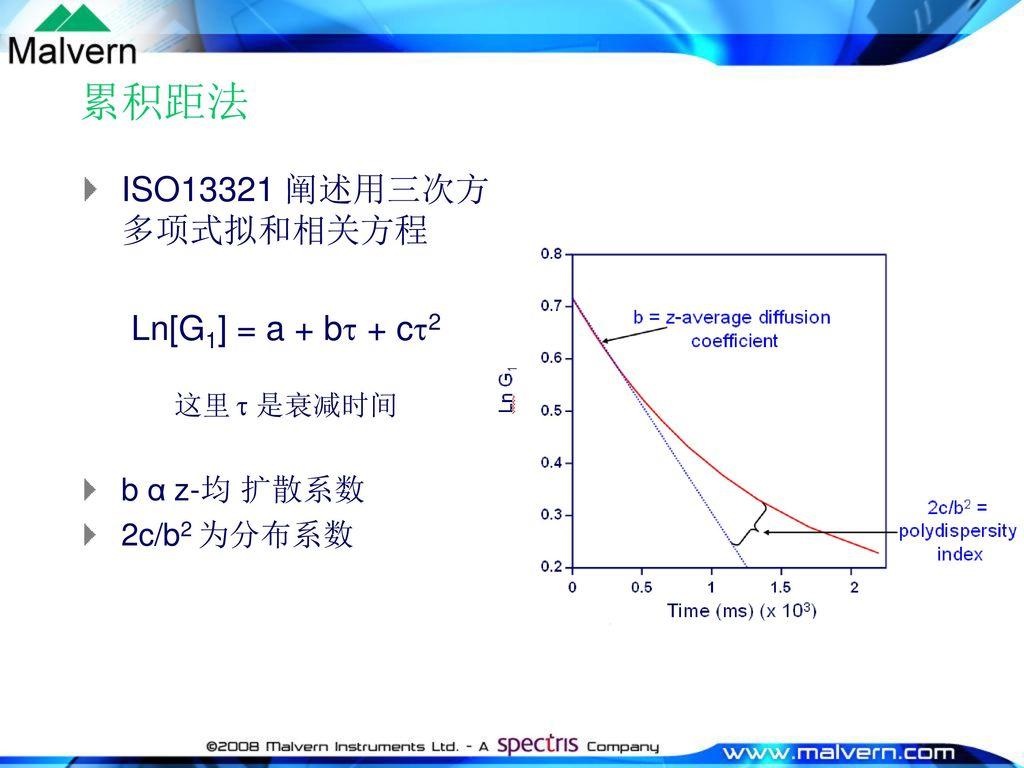 累积距法 ISO13321 阐述用三次方多项式拟和相关方程 Ln[G1] = a + bt + ct2 b α z-均 扩散系数
